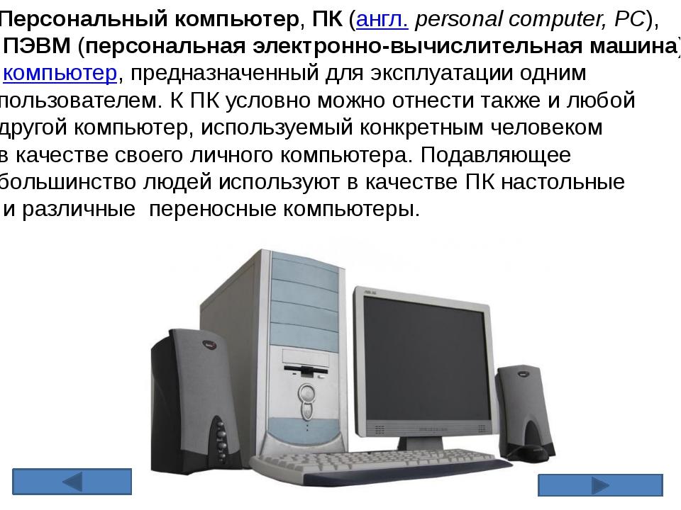 Персональный компьютер,ПК(англ.personal computer, PC), ПЭВМ(персональная...