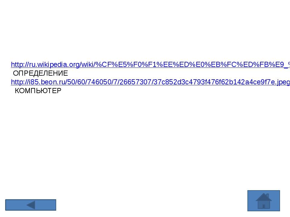 Интернет-ресурсы: http://ru.wikipedia.org/wiki/%CF%E5%F0%F1%EE%ED%E0%EB%FC%ED...