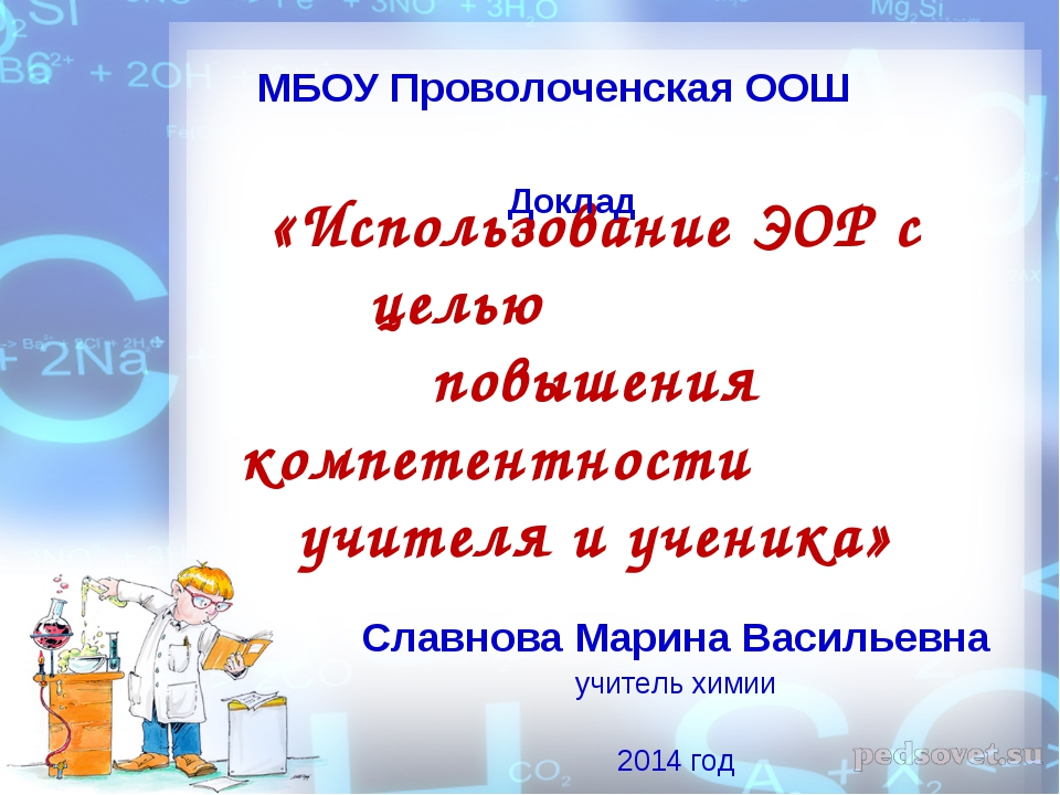МБОУ Проволоченская ООШ «Использование ЭОР с целью повышения компетентности у...