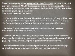 Моего прадедушку звали Акчурин Михаил Сергеевич, он родился в 1916 году в Мор