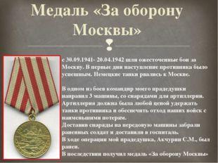 Медаль «За оборону Москвы» с 30.09.1941- 20.04.1942 шли ожесточенные бои за М