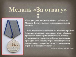 Медаль «За отвагу» «Тов. Акчурин, шофер-отличник, работая на Машине Форд-6, п