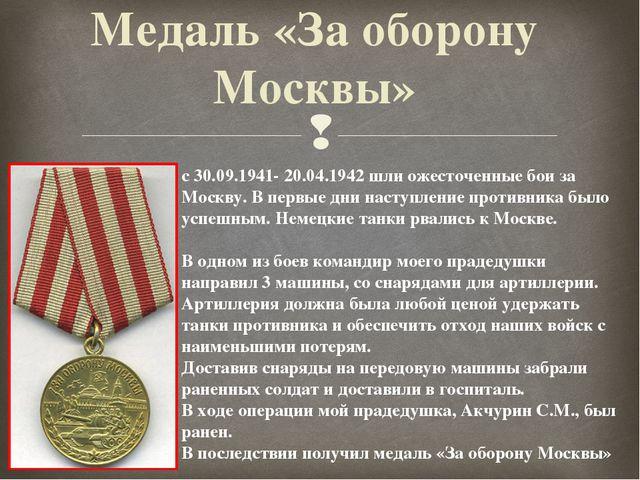 Медаль «За оборону Москвы» с 30.09.1941- 20.04.1942 шли ожесточенные бои за М...