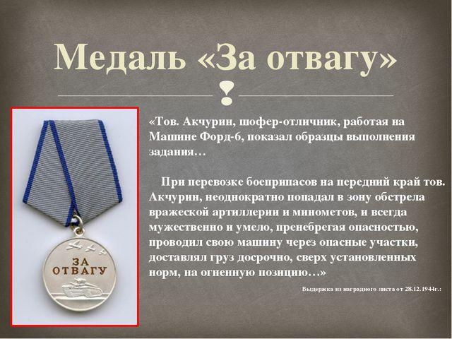 Медаль «За отвагу» «Тов. Акчурин, шофер-отличник, работая на Машине Форд-6, п...