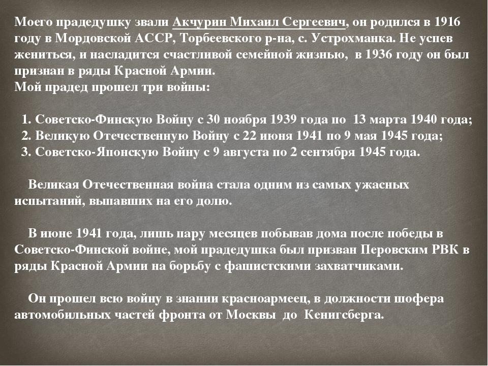 Моего прадедушку звали Акчурин Михаил Сергеевич, он родился в 1916 году в Мор...