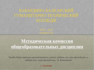 Методическая комиссия общеобразовательных дисциплин Чтобы быть хорошим препод