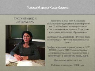 Гонова Марита Хасанбиевна РУССКИЙ ЯЗЫК И ЛИТЕРАТУРА Закончила в 2000 году Ка