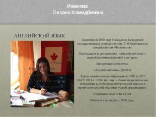 Иванова Оксана Хамидбиевна АНГЛИЙСКИЙ ЯЗЫК Закончила в 2008 году Кабардино-Ба