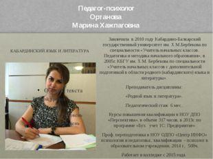 Педагог-психолог Ортанова Марина Хажпаговна КАБАРДИНСКИЙ ЯЗЫК И ЛИТЕРАТУРА За