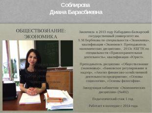 Соблирова Диана Барасбиевна ОБЩЕСТВОЗНАНИЕ: ЭКОНОМИКА Закончила в 2013 году