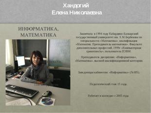 Хандогий Елена Николаевна ИНФОРМАТИКА, МАТЕМАТИКА Закончила в 1994 году Каба