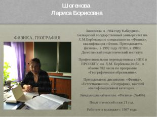 Шогенова Лариса Борисовна ФИЗИКА, ГЕОГРАФИЯ Закончила в 1984 году Кабардино-