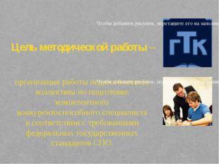 Цель методической работы– организация работы педагогического коллектива по п