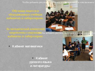 Кабинет математики Обучение ведется в оборудованных учебных кабинетах и лабор