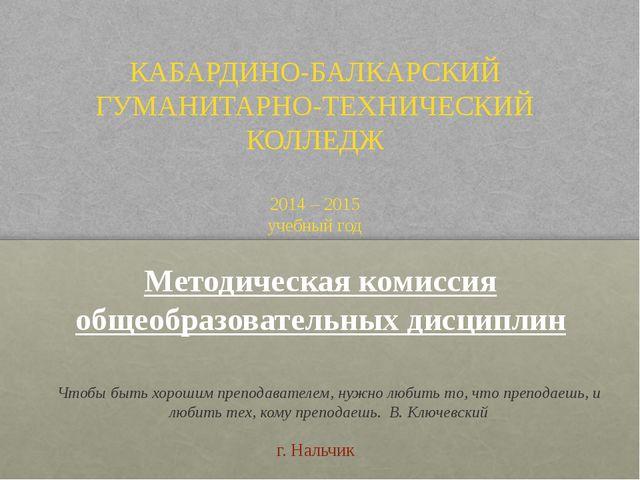 Методическая комиссия общеобразовательных дисциплин Чтобы быть хорошим препод...