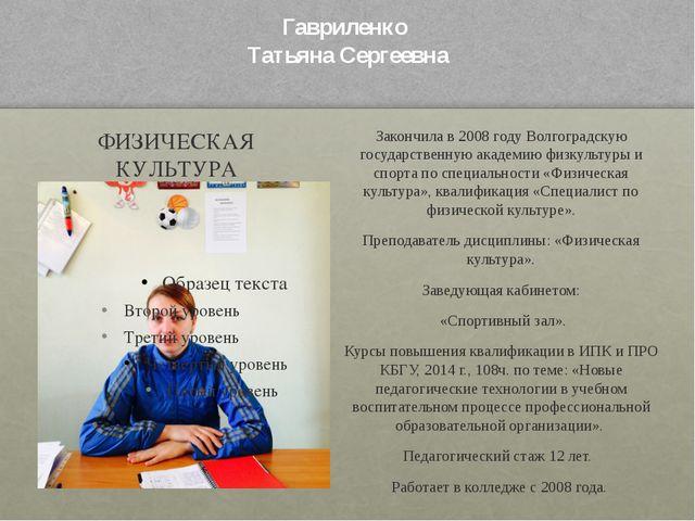 Гавриленко Татьяна Сергеевна ФИЗИЧЕСКАЯ КУЛЬТУРА Закончила в 2008 году Волгог...