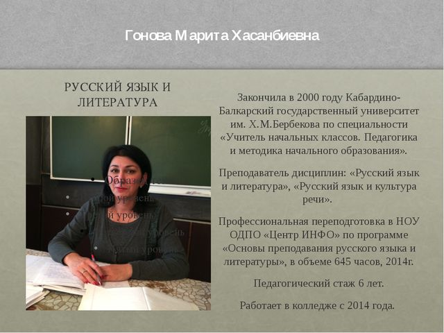 Гонова Марита Хасанбиевна РУССКИЙ ЯЗЫК И ЛИТЕРАТУРА Закончила в 2000 году Ка...