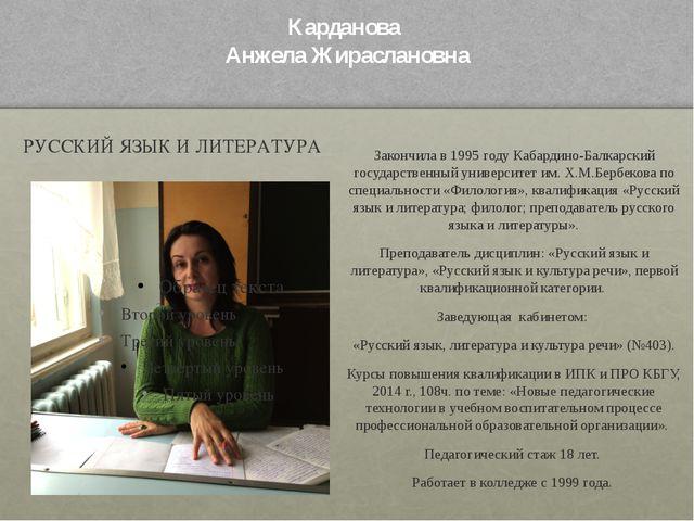 Карданова Анжела Жираслановна РУССКИЙ ЯЗЫК И ЛИТЕРАТУРА Закончила в 1995 году...