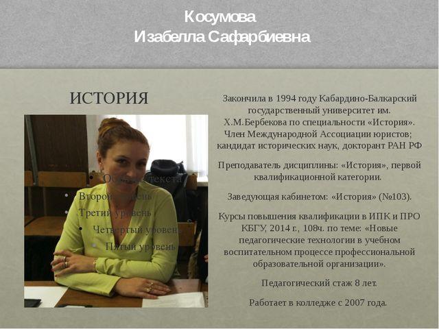 Косумова Изабелла Сафарбиевна ИСТОРИЯ Закончила в 1994 году Кабардино-Балкарс...