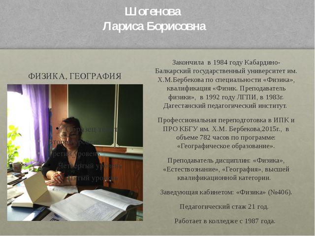 Шогенова Лариса Борисовна ФИЗИКА, ГЕОГРАФИЯ Закончила в 1984 году Кабардино-...