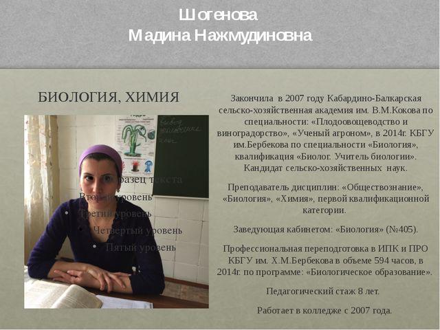 Шогенова Мадина Нажмудиновна БИОЛОГИЯ, ХИМИЯ Закончила в 2007 году Кабардино...