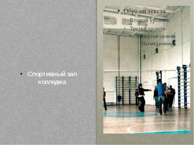 Спортивный зал колледжа
