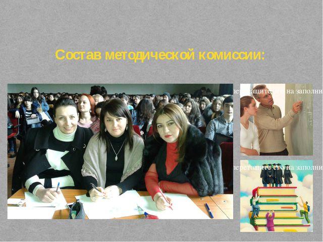 Состав методической комиссии: