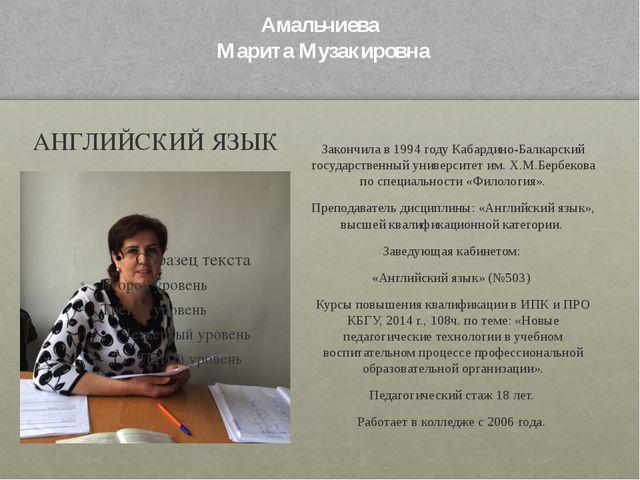 Амальчиева Марита Музакировна АНГЛИЙСКИЙ ЯЗЫК Закончила в 1994 году Кабардино...