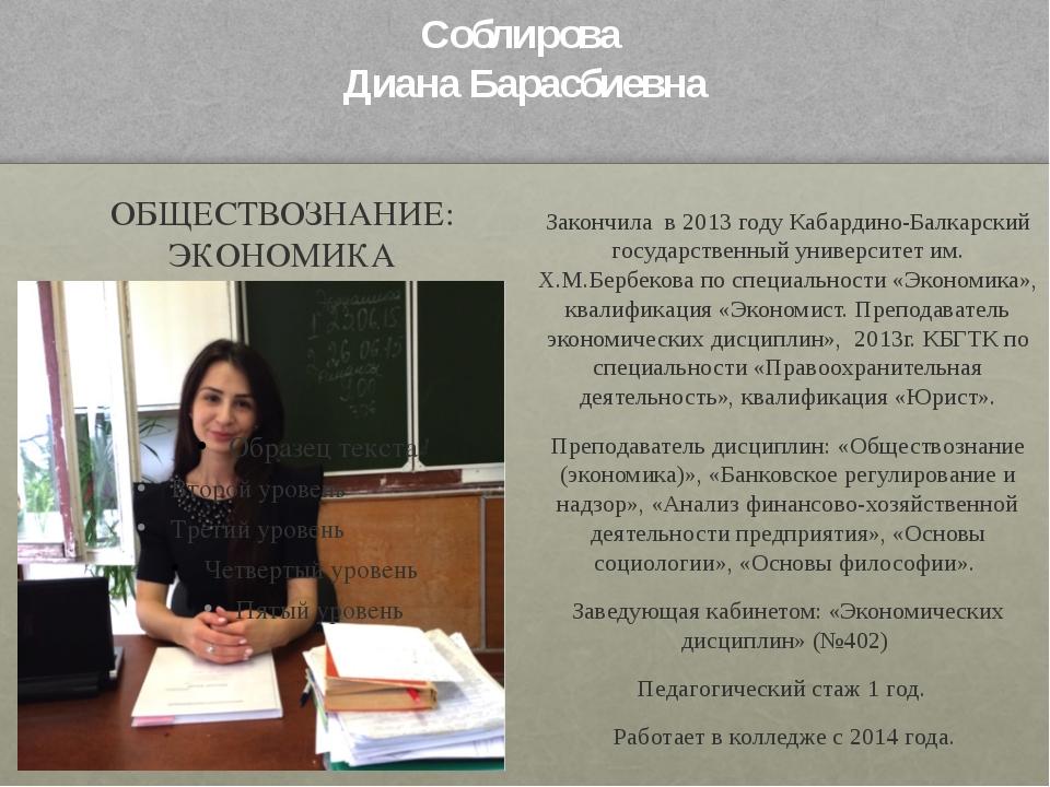 Соблирова Диана Барасбиевна ОБЩЕСТВОЗНАНИЕ: ЭКОНОМИКА Закончила в 2013 году...