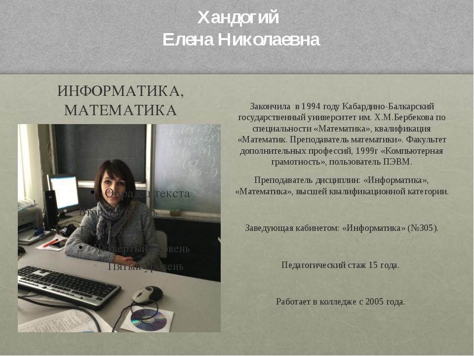Хандогий Елена Николаевна ИНФОРМАТИКА, МАТЕМАТИКА Закончила в 1994 году Каба...