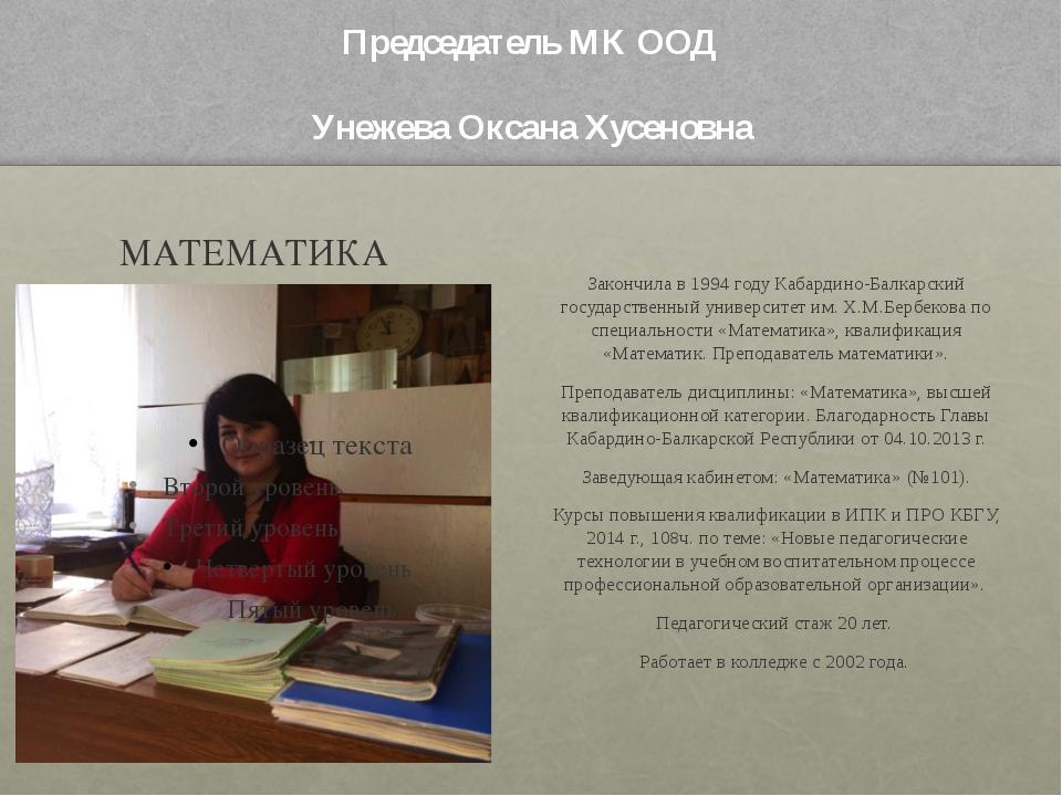 Председатель МК ООД Унежева Оксана Хусеновна МАТЕМАТИКА Закончила в 1994 году...