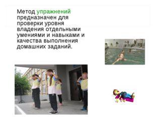Метод упражнений предназначен для проверки уровня владения отдельными умениям