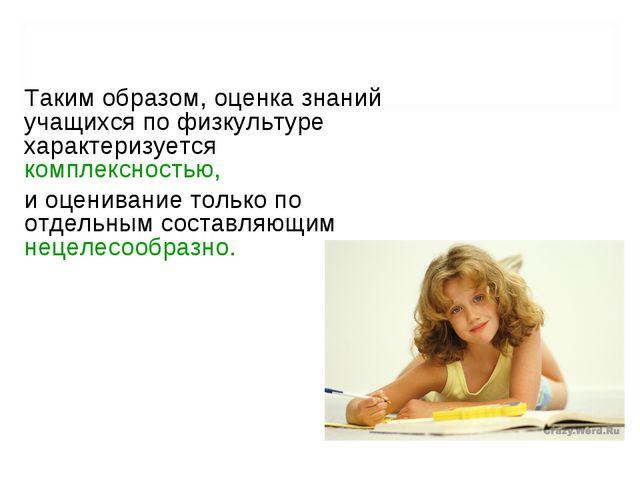 Таким образом, оценка знаний учащихся по физкультуре характеризуется комплекс...
