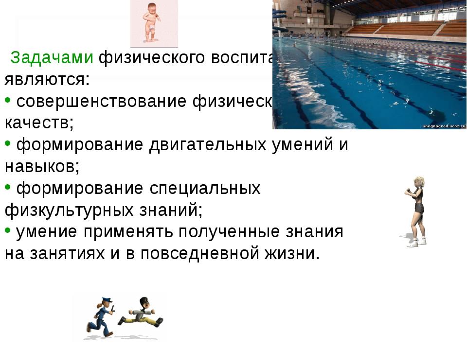 Задачами физического воспитания являются: совершенствование физических качес...