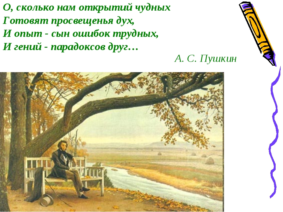 О, сколько нам открытий чудных Готовят просвещенья дух, И опыт - сын ошибок т...