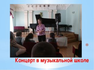 Концерт в музыкальной школе