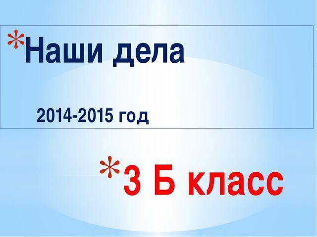 3 Б класс Наши дела 2014-2015 год