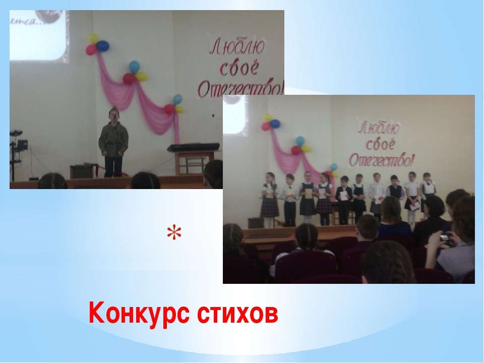 Конкурс стихов