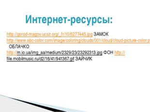 http://gorod-magov.ucoz.org/_fr/10/6277445.jpg ЗАМОК http://www.abc-color.com