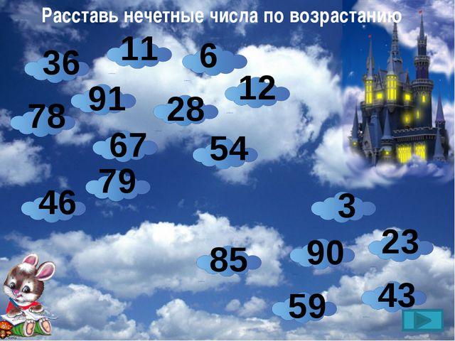 Расставь нечетные числа по возрастанию 91 85 79 28 54 36 6 67 12 59 78 46 90...
