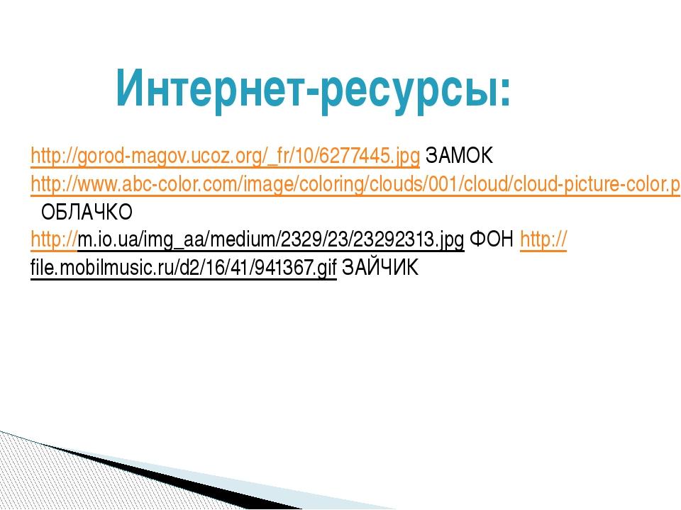 http://gorod-magov.ucoz.org/_fr/10/6277445.jpg ЗАМОК http://www.abc-color.com...