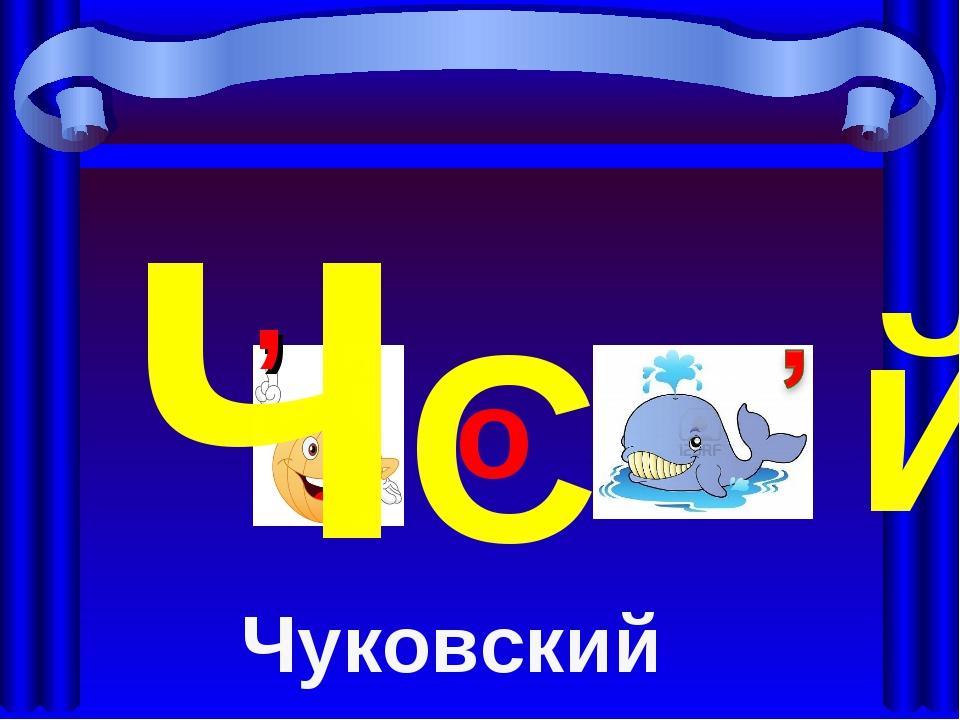 , Ч й С о Чуковский