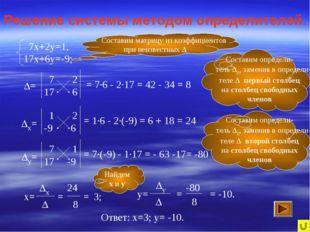 -80 Решение системы методом определителей. Составим матрицу из коэффициентов