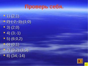 Проверь себя. 1) (2;1) 2) (-2;-3);(1;0) 3) (2;0) 4) (3;-1) 5) (6;0,2) 6) (0;1