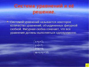 Система уравнений и её решение. Системой уравнений называется некоторое колич