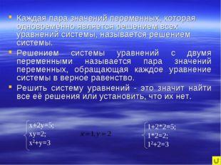 Каждая пара значений переменных, которая одновременно является решением всех