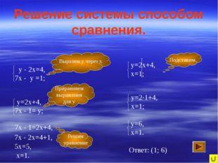 Решение системы способом сравнения. Приравняем выражения для у 7х - 1=2х+4, 7