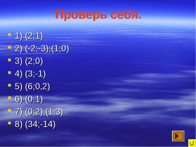 Проверь себя. 1) (2;1) 2) (-2;-3);(1;0) 3) (2;0) 4) (3;-1) 5) (6;0,2) 6) (0;1...