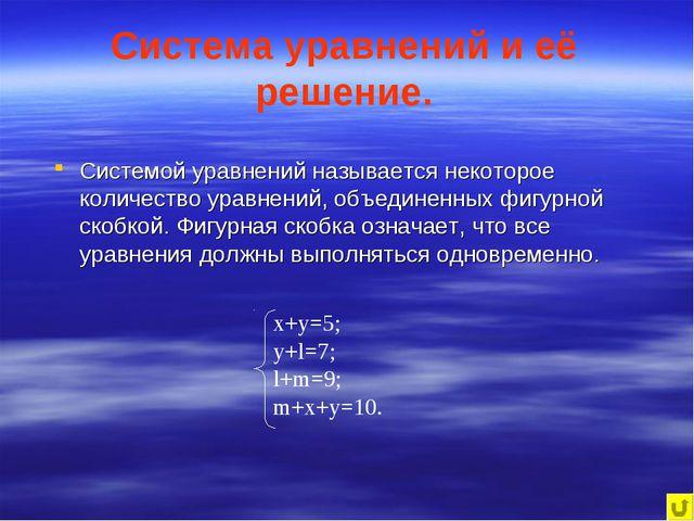 Система уравнений и её решение. Системой уравнений называется некоторое колич...
