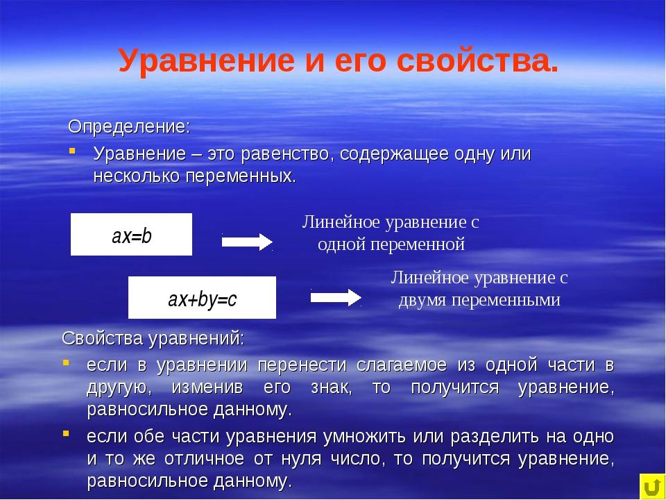 Определение: Уравнение – это равенство, содержащее одну или несколько перемен...